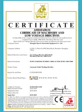 CE сертификат за автоматична пералня за бутилки